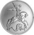 St. George the Victorious - Russian Silver Bullion Coin