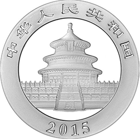 2015 1oz Chinese silver panda obverse