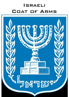 israeli coat of arms