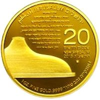 shrine of the book bullion coin